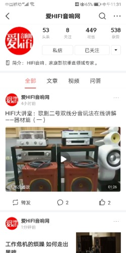 Screenshot_20200607_113124_com.ss.android.article.news.jpg