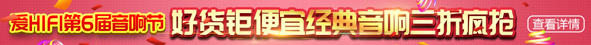 hifi音响论坛_专属活动 - 爱HIFI(爱菲)音响网 - Powered by Discuz!
